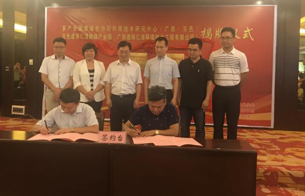 汇清科技与北京矿冶研究总院强强联合,谱写固废物处理新篇章