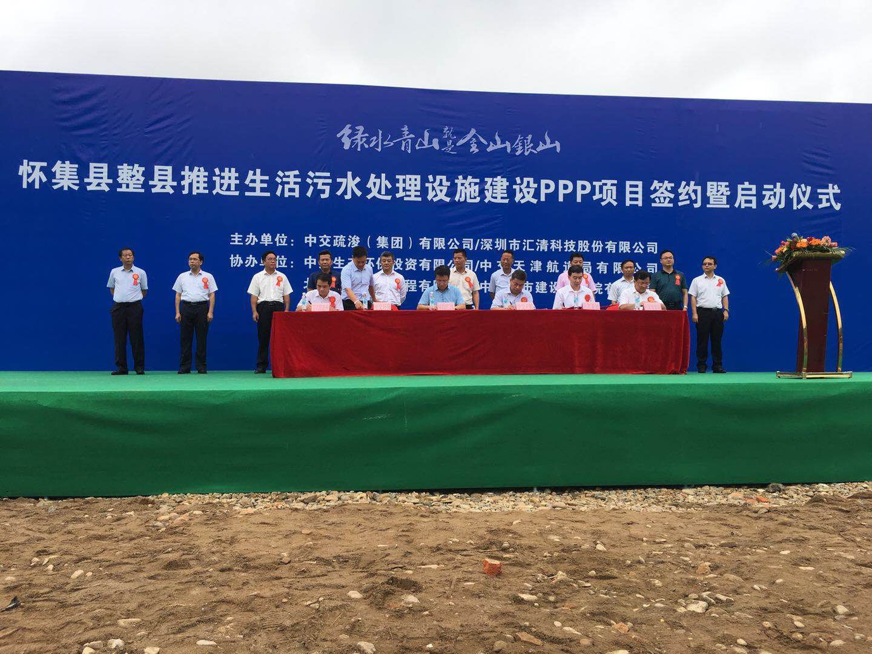 汇清科技联合中交 打造怀集整县污水处理美丽中国标杆示范县